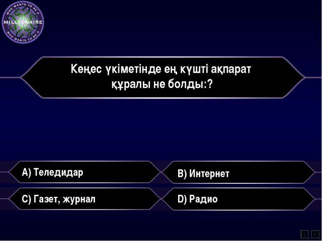 Кеңес үкіметінде ең күшті ақпарат құралы не болды:? A) Теледидар B) Интернет...