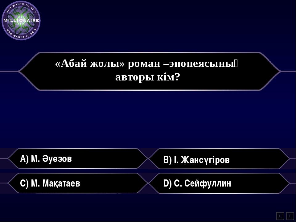 «Абай жолы» роман –эпопеясының авторы кім? A) М. Әуезов B) І. Жансүгіров C)...