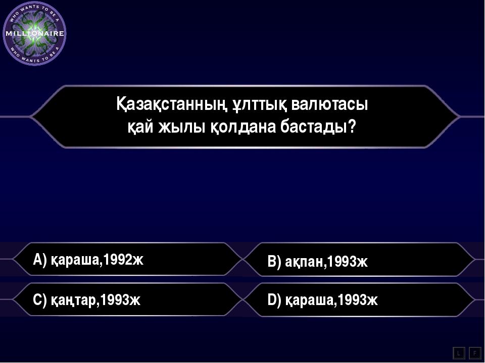 Қазақстанның ұлттық валютасы қай жылы қолдана бастады? A) қараша,1992ж B) ақ...