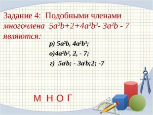 Задание 4: Подобными членами многочлена 5a2b+2+4a2b3- 3a2b - 7 являются: р)