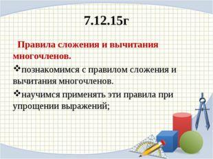 7.12.15г Правила сложения и вычитания многочленов. познакомимся с правилом сл