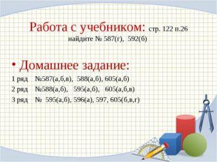 Работа с учебником: стр. 122 п.26 найдите № 587(г), 592(б) Домашнее задание: