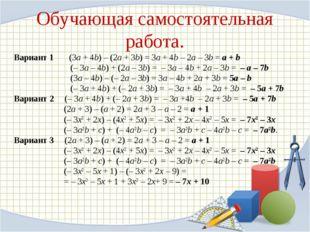 Обучающая самостоятельная работа. Вариант 1 (3a+ 4b) – (2a+ 3b) = 3a+ 4b–
