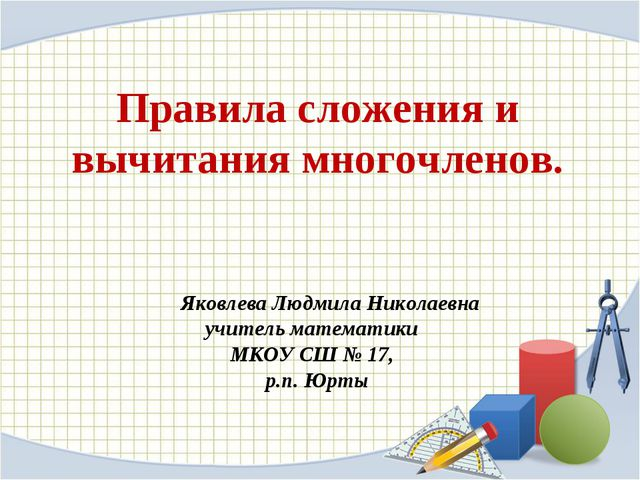 Правила сложения и вычитания многочленов. Яковлева Людмила Николаевна учитель...