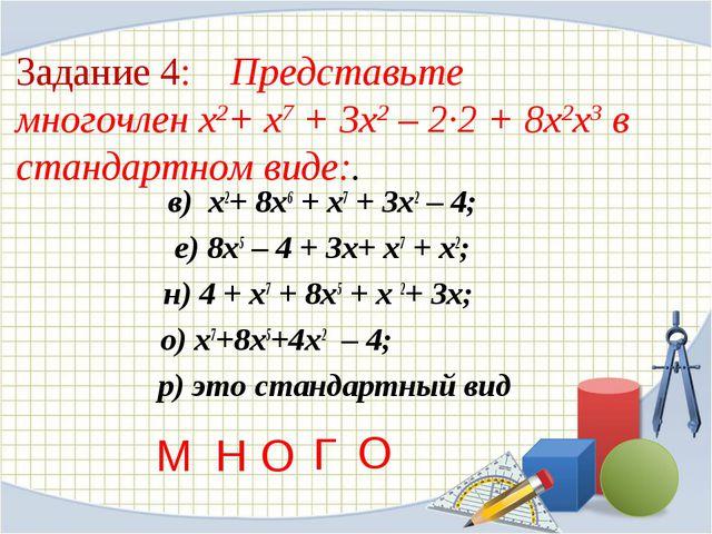 Задание 4: Представьте многочлен х2+ х7 + 3х2 – 2∙2 + 8х2х3 в стандартном ви...