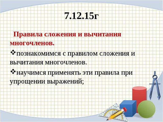 7.12.15г Правила сложения и вычитания многочленов. познакомимся с правилом сл...