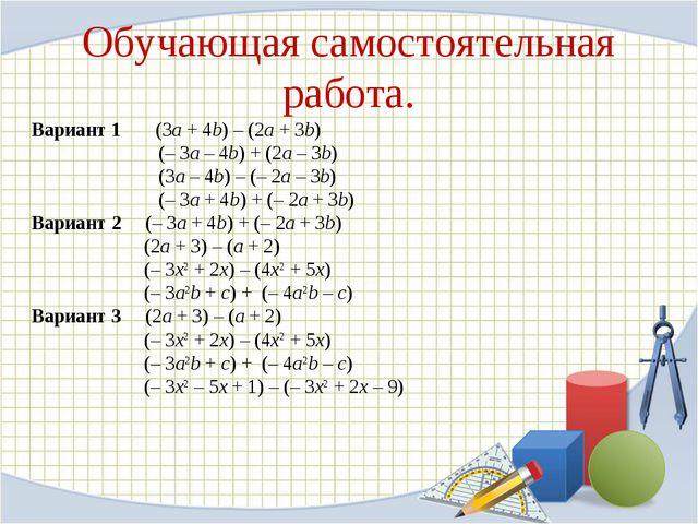Обучающая самостоятельная работа. Вариант 1 (3a+ 4b) – (2a+ 3b) (– 3a– 4b)...