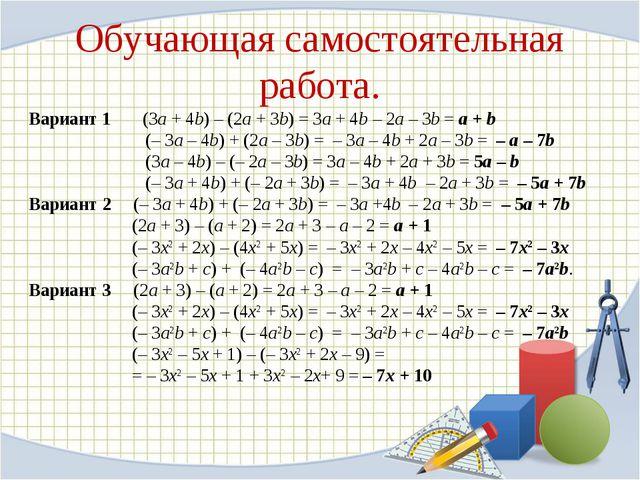 Обучающая самостоятельная работа. Вариант 1 (3a+ 4b) – (2a+ 3b) = 3a+ 4b–...