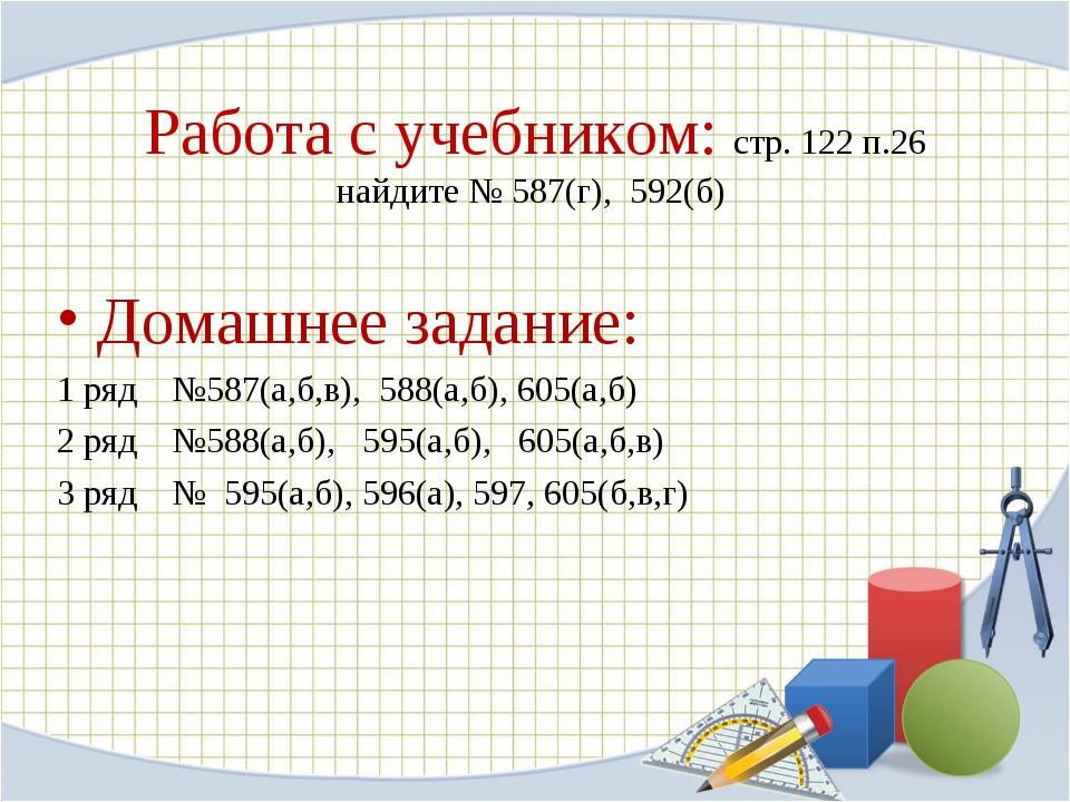 Работа с учебником: стр. 122 п.26 найдите № 587(г), 592(б) Домашнее задание:...