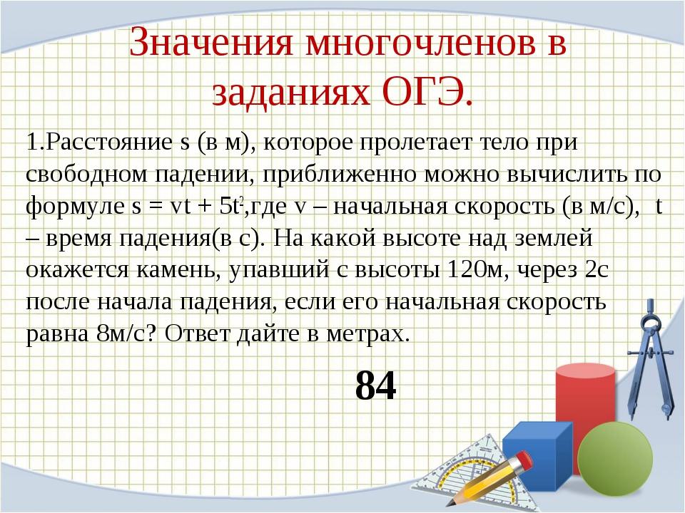 Значения многочленов в заданиях ОГЭ. 1.Расстояние s (в м), которое пролетает...