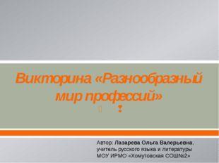РЕБУСЫ 10 Разгадайте зашифрованную в ребусе профессию ответ кондитер