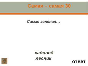СЛОВО 50 ответ Вставьте пропущенное слово в куплет из песни: Не кочегары мы,