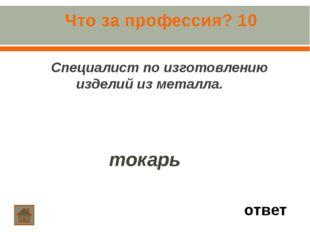 СЛОВО 30 ответ По предметам, изображённым на картинке, определите профессию.