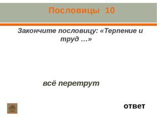 Пословицы 40 ответ Речь идет о бесполезном и напрасном труде. Что значит посл