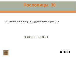 Пословицы 60 ответ Что обозначает фразеологизм «Сизифов труд» ? тяжёлая, изну