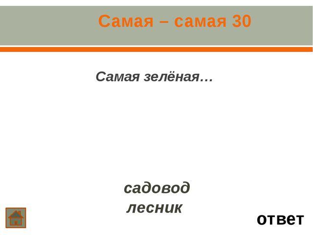СЛОВО 50 ответ Вставьте пропущенное слово в куплет из песни: Не кочегары мы,...