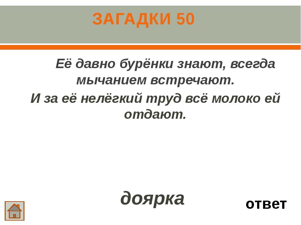 Самая – самая 50 ответ Самая денежная… банкир