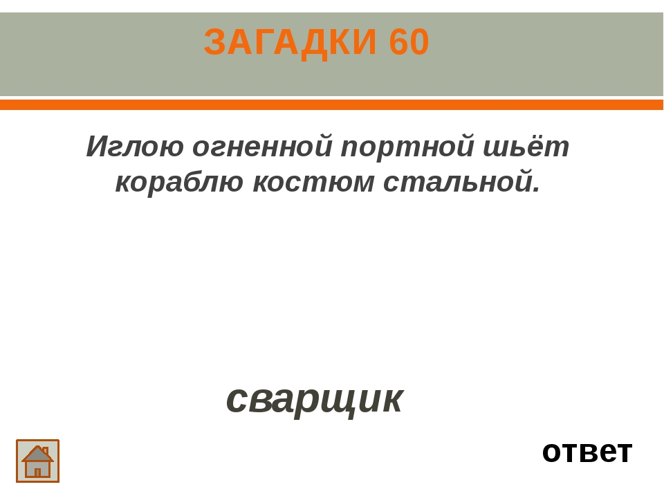 ответ Самая – самая 60 Самая продаваемая… продавец