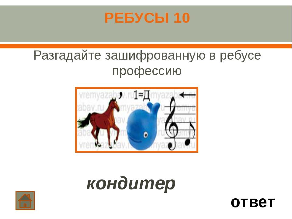 Разгадайте зашифрованную в ребусе профессию ответ РЕБУСЫ 30 КОСМОНАВТ