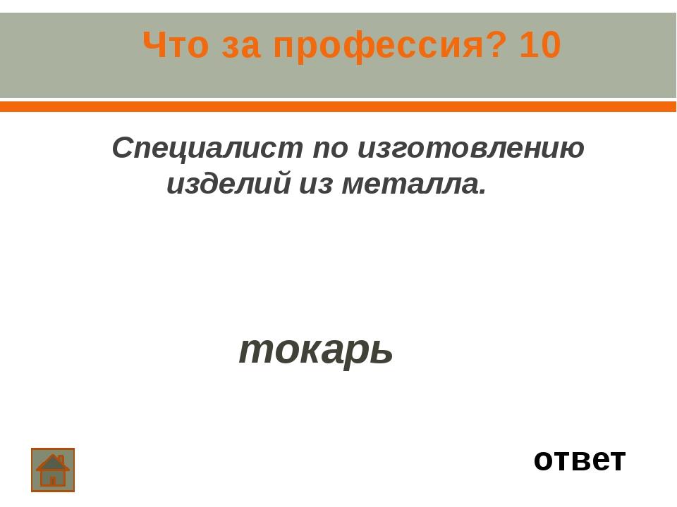 СЛОВО 30 ответ По предметам, изображённым на картинке, определите профессию....