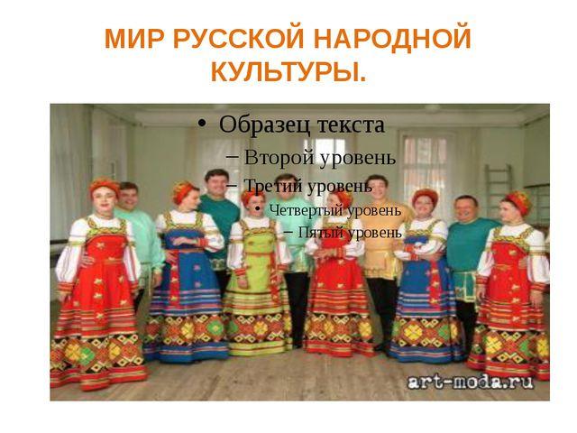 МИР РУССКОЙ НАРОДНОЙ КУЛЬТУРЫ.