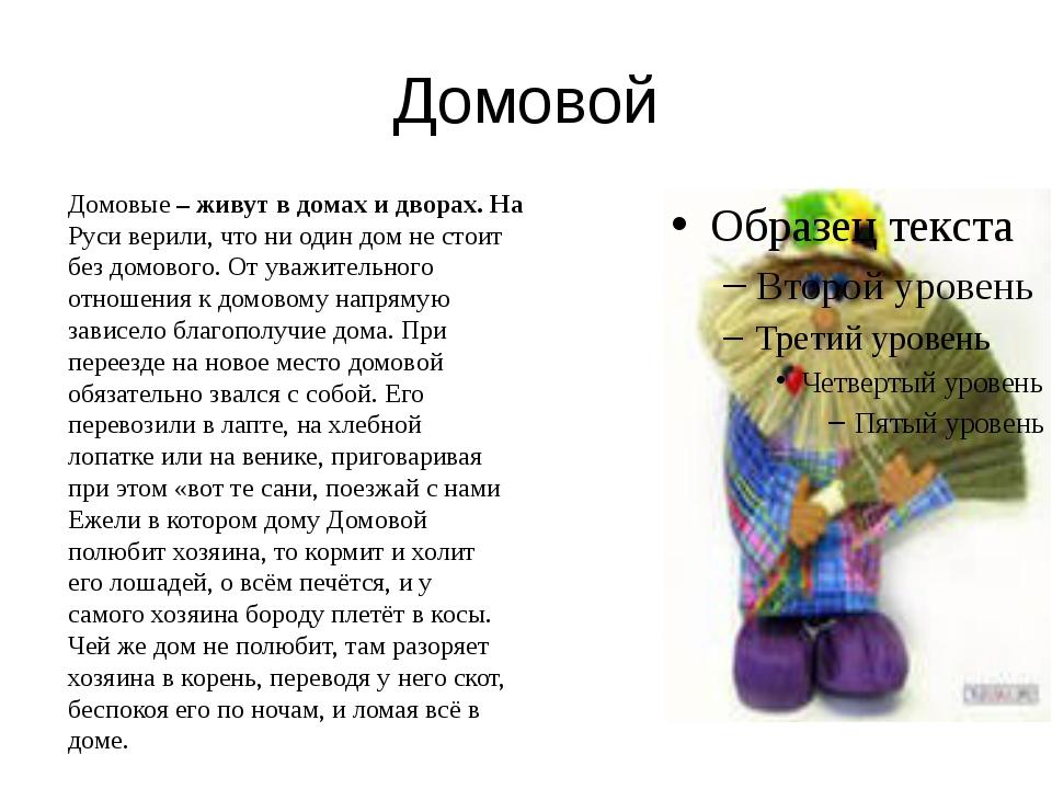 Домовой Домовые – живут в домах и дворах. На Руси верили, что ни один дом не...