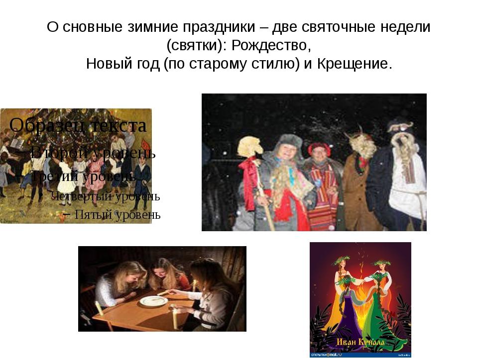 О сновные зимние праздники – две святочные недели (святки): Рождество, Новый...