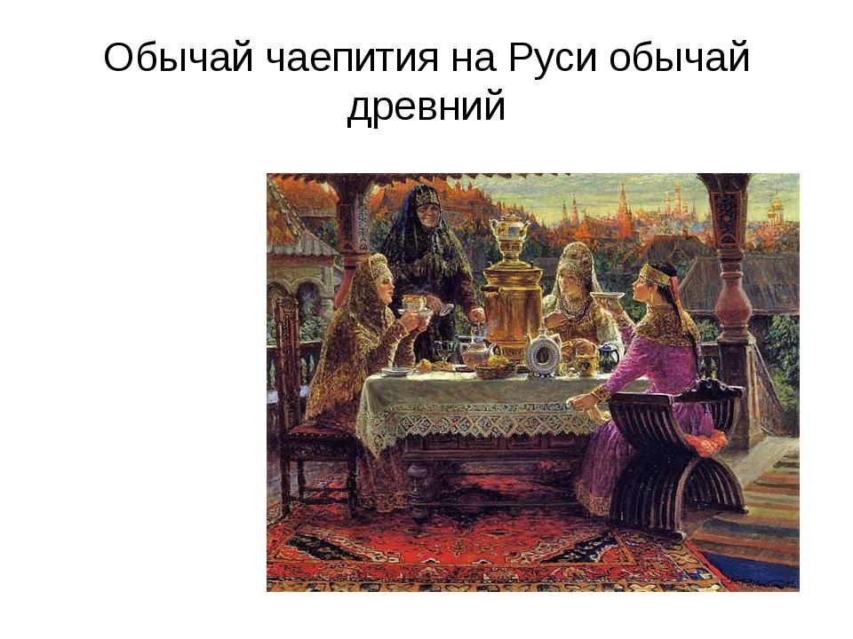 Обычай чаепития на Руси обычай древний