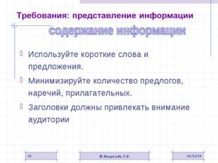 * © Михайлова Г.В. * Используйте короткие слова и предложения. Минимизируйте