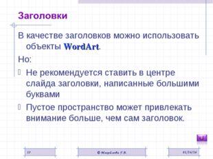 * © Михайлова Г.В. * В качестве заголовков можно использовать объекты WordArt