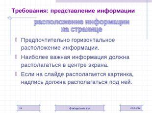 * © Михайлова Г.В. * Предпочтительно горизонтальное расположение информации.