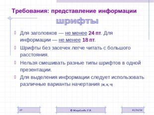 * © Михайлова Г.В. * Для заголовков — не менее 24 пт. Для информации — не мен