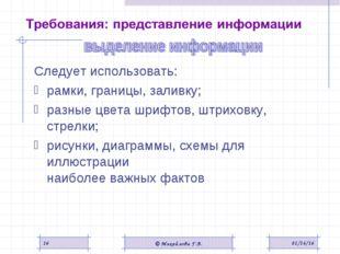* © Михайлова Г.В. * Следует использовать: рамки, границы, заливку; разные цв