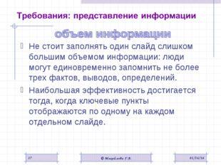 * © Михайлова Г.В. * Не стоит заполнять один слайд слишком большим объемом ин