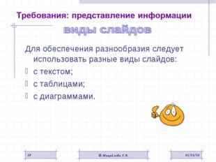 * © Михайлова Г.В. * Для обеспечения разнообразия следует использовать разные