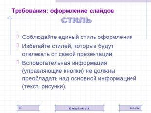 * © Михайлова Г.В. * Соблюдайте единый стиль оформления Избегайте стилей, кот