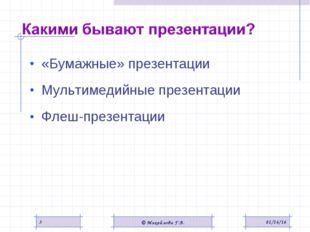 «Бумажные» презентации Мультимедийные презентации Флеш-презентации * © Михайл