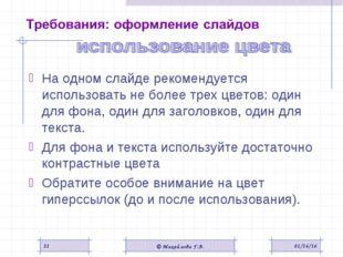 * © Михайлова Г.В. * На одном слайде рекомендуется использовать не более трех