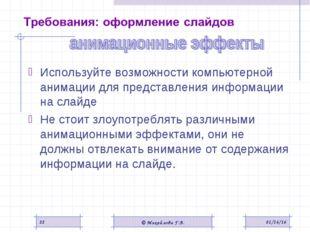* © Михайлова Г.В. * Используйте возможности компьютерной анимации для предст