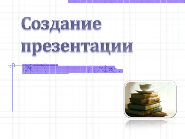 Михайлова Г.В.