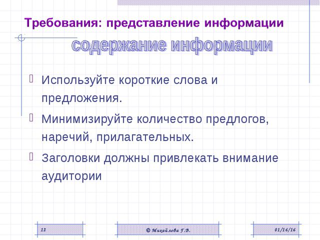 * © Михайлова Г.В. * Используйте короткие слова и предложения. Минимизируйте...