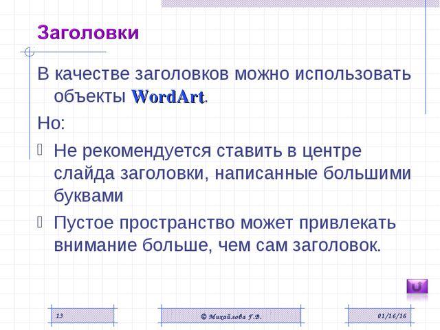 * © Михайлова Г.В. * В качестве заголовков можно использовать объекты WordArt...