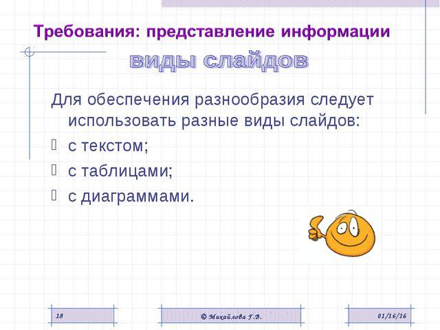 * © Михайлова Г.В. * Для обеспечения разнообразия следует использовать разные...