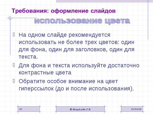 * © Михайлова Г.В. * На одном слайде рекомендуется использовать не более трех...