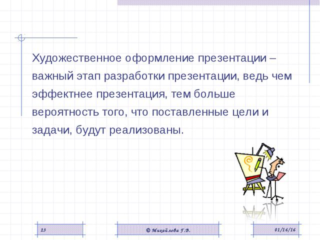 * © Михайлова Г.В. * Художественное оформление презентации – важный этап разр...