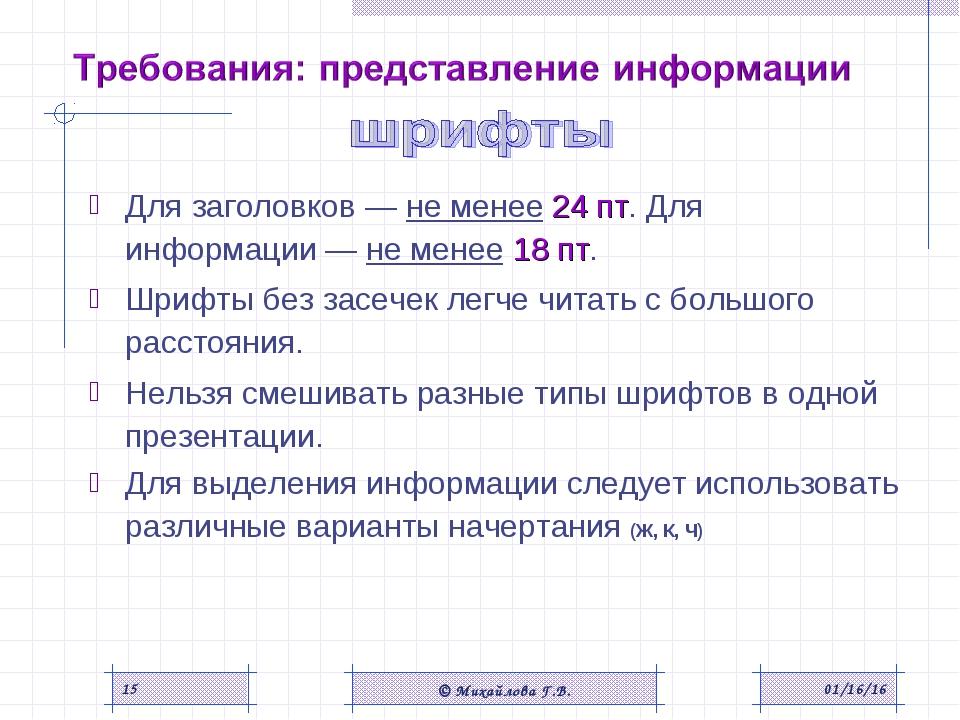* © Михайлова Г.В. * Для заголовков — не менее 24 пт. Для информации — не мен...