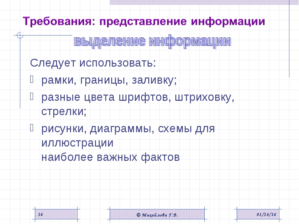 * © Михайлова Г.В. * Следует использовать: рамки, границы, заливку; разные цв...