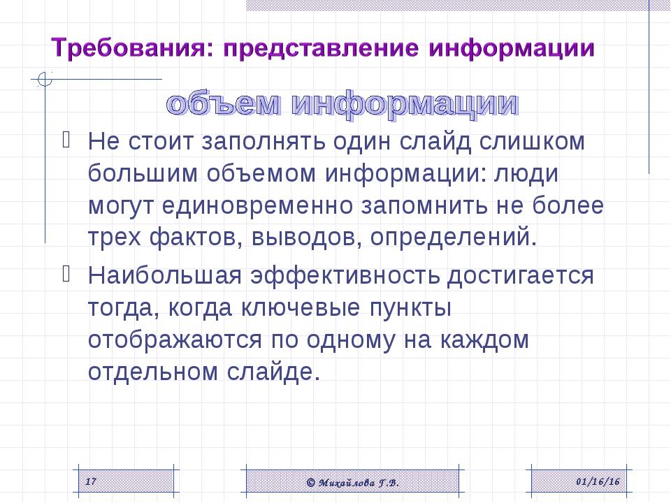 * © Михайлова Г.В. * Не стоит заполнять один слайд слишком большим объемом ин...