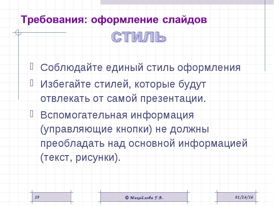 * © Михайлова Г.В. * Соблюдайте единый стиль оформления Избегайте стилей, кот...