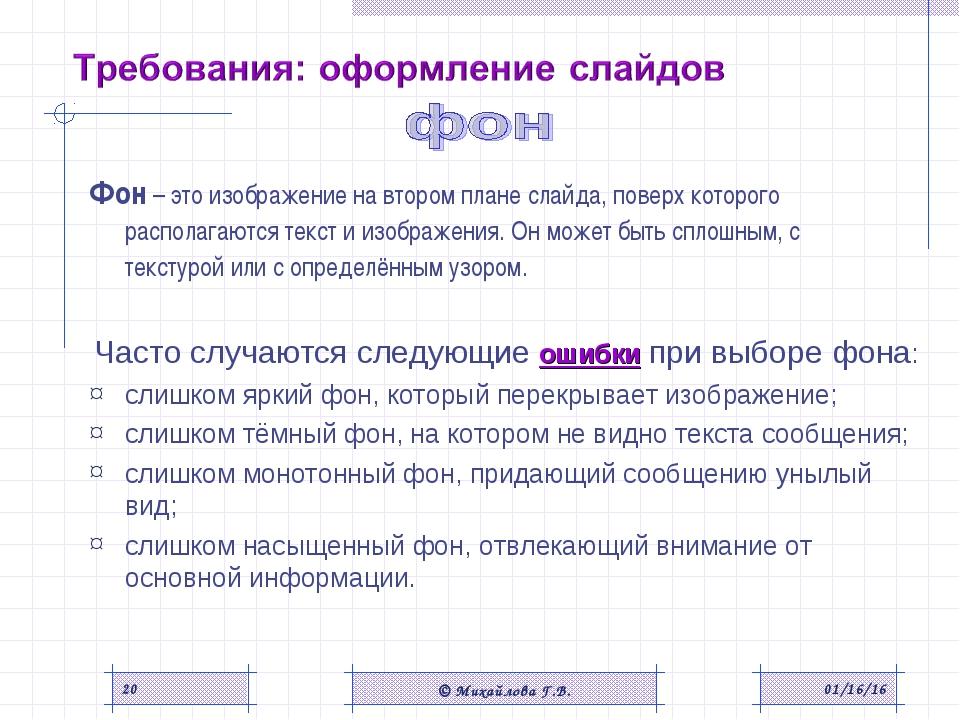 * © Михайлова Г.В. * Часто случаются следующие ошибки при выборе фона: слишко...